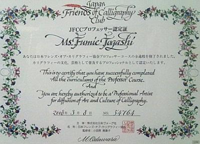 JFCCプロフェッサー認定書