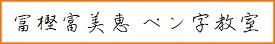 冨樫富美恵 ペン字教室