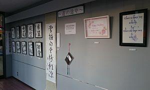 冨樫富美恵カリグラフィークラス(教室)第一回書道・カリグラフィー生徒による合同作品展
